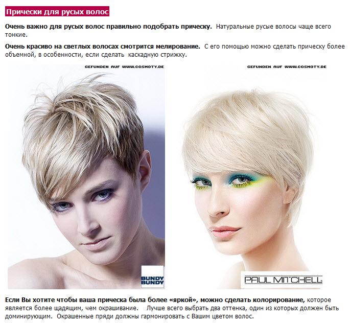 волосах схема, стрижка