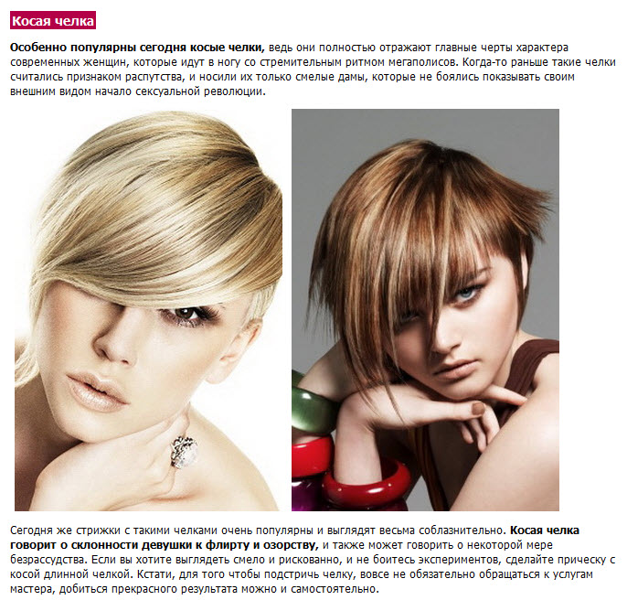 Стрижки в картинках с длинными волосами женские 2