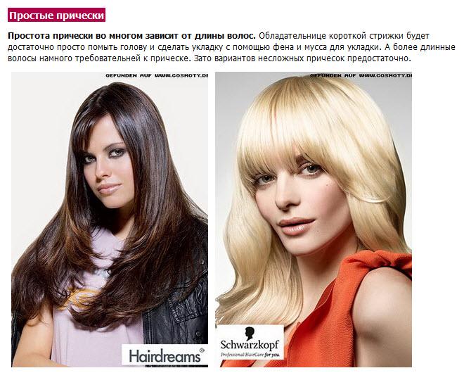 Стрижки в картинках с длинными волосами женские 3