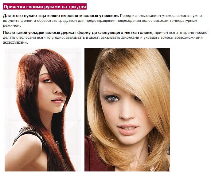 стрижки лесенка длинные волосы