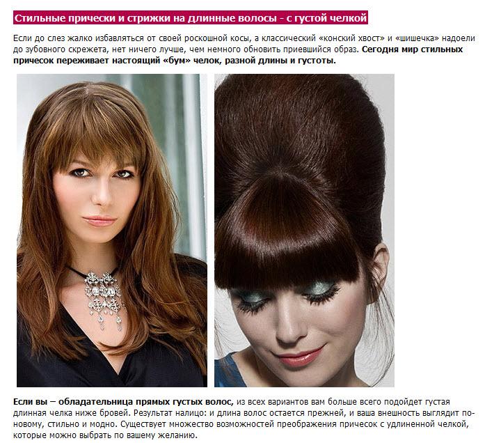 Стрижки для волос новинки